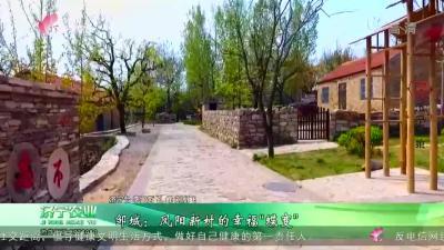 """邹城:凤阳新村的幸福""""蝶变"""""""