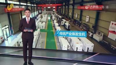 《山东新闻联播》聚焦邹城产业转型