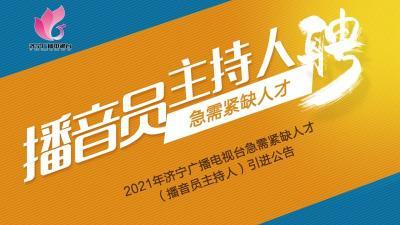 2021年济宁广播电视台急需紧缺人才(播音员主持人)引进公告