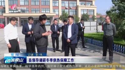 梁山縣領導調研冬季供熱保障工作