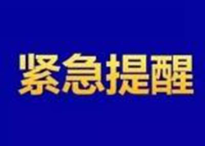 新濠天地官网市疾控中心发布紧急新濠天地app下载提醒!