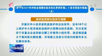 《濟寧市2021年對標全國最優標準優化營商環境 二十條攻堅提升措施》(五)
