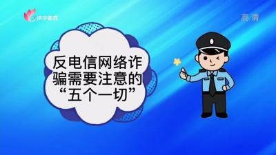 """反电信网络诈骗需要注意的""""五个一切"""""""