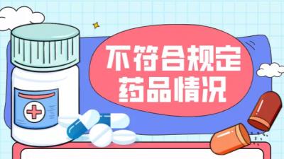 國家藥監局發布7批次不合格藥品,含某企業生產的小兒止咳糖漿等
