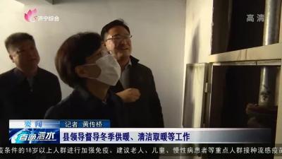 泗水县领导督导冬季供暖、清洁取暖等工作
