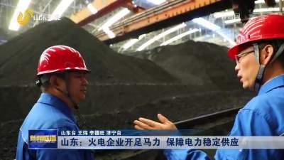 《山东新闻联播》:邹县电厂开足马力 保障电力稳定供应