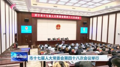 市十七届人大常委会第四十八次会议举行