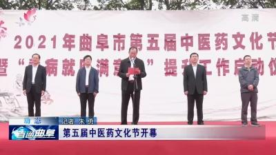 曲阜:第五屆中醫藥文化節開幕