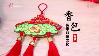 香包布艺 传承非遗文化
