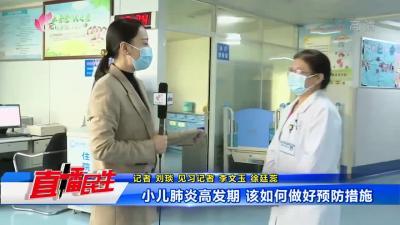 小兒肺炎高發期 該如何做好預防措施